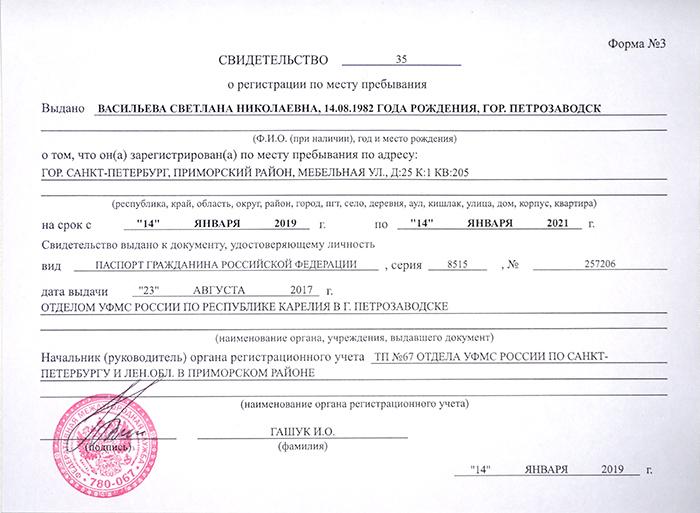 Регистрационный Центр